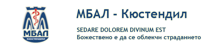 МБАЛ 'Д-р Никола Василиев'-гр. Кюстендил